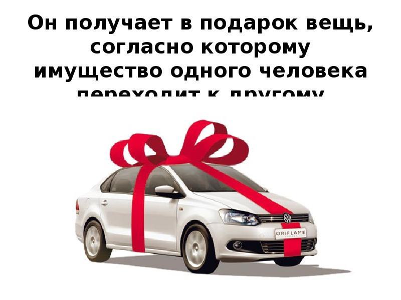 Он получает в подарок вещь, согласно которому имущество одного человека переходит к другому