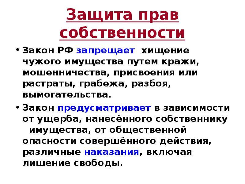 Защита прав собственности Закон РФ запрещает хищение чужого имущества путем кражи, мошенничества, пр