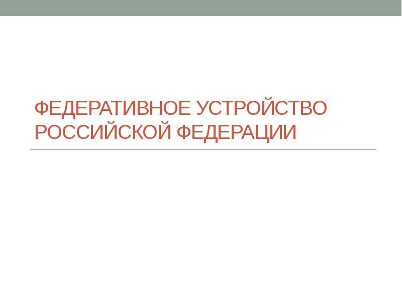Презентация Федеративное устройство Российской Федерации. Практика