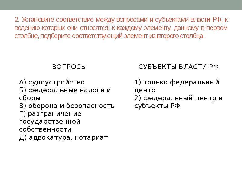 2. Установите соответствие между вопросами и субъектами власти РФ, к ведению которых они относятся:
