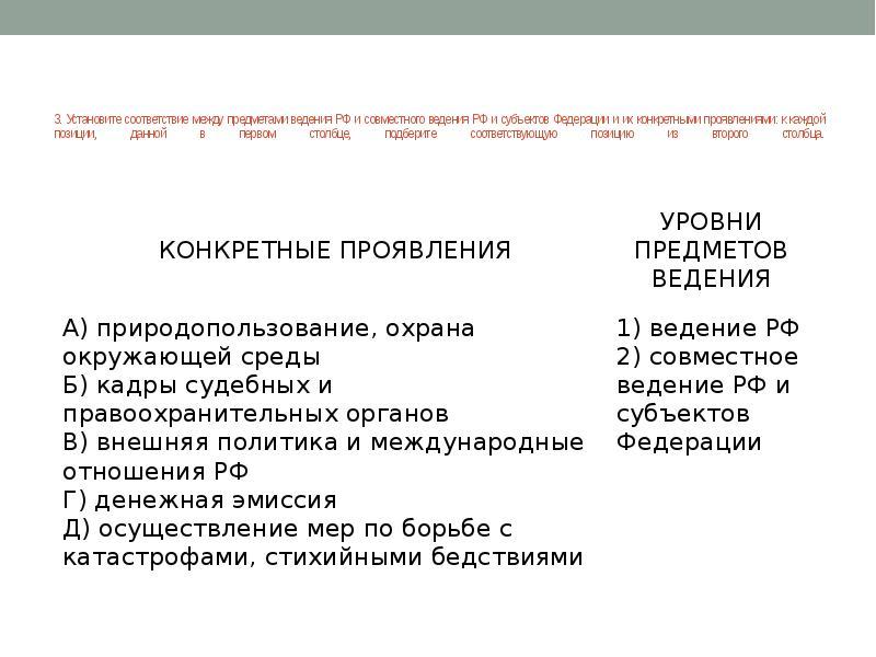 3. Установите соответствие между предметами ведения РФ и совместного ведения РФ и субъектов Федераци
