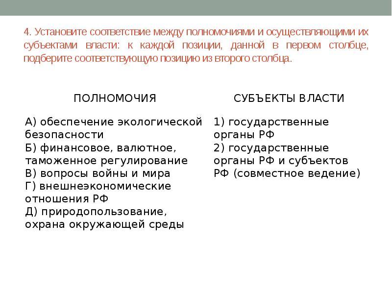 4. Установите соответствие между полномочиями и осуществляющими их субъектами власти: к каждой позиц