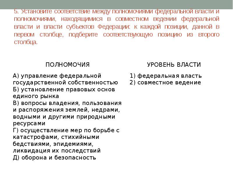 5. Установите соответствие между полномочиями федеральной власти и полномочиями, находящимися в совм