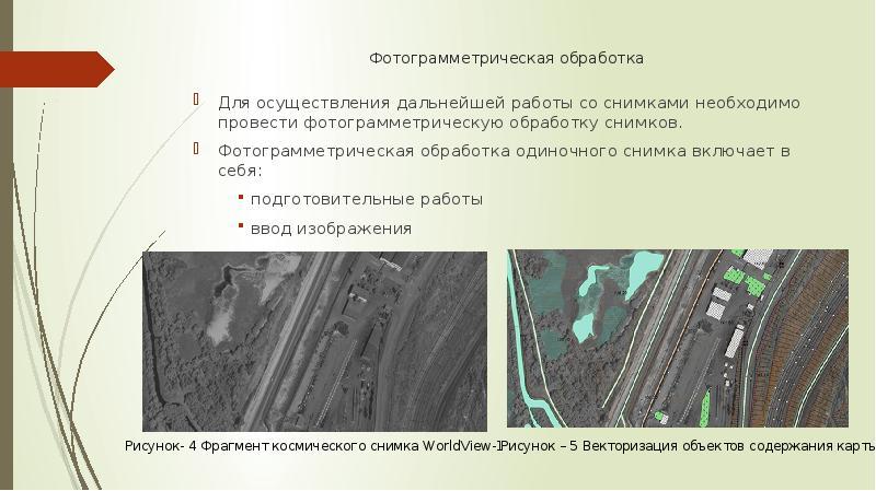 вирбел есть основные продукты фотограмметрической обработки самые большие самые