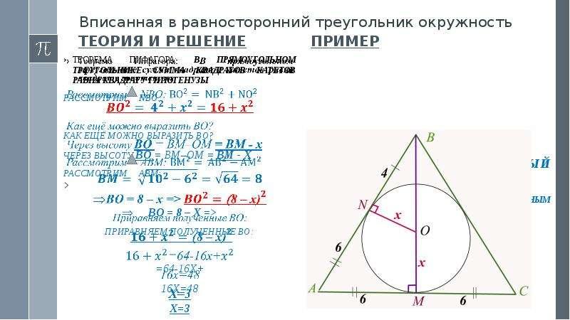 Вписанная в равносторонний треугольник окружность Теория и решение