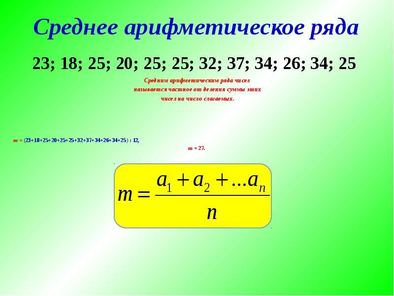 Среднее арифметическое ряда Средним арифметическим ряда чисел называется частное от деления суммы эт