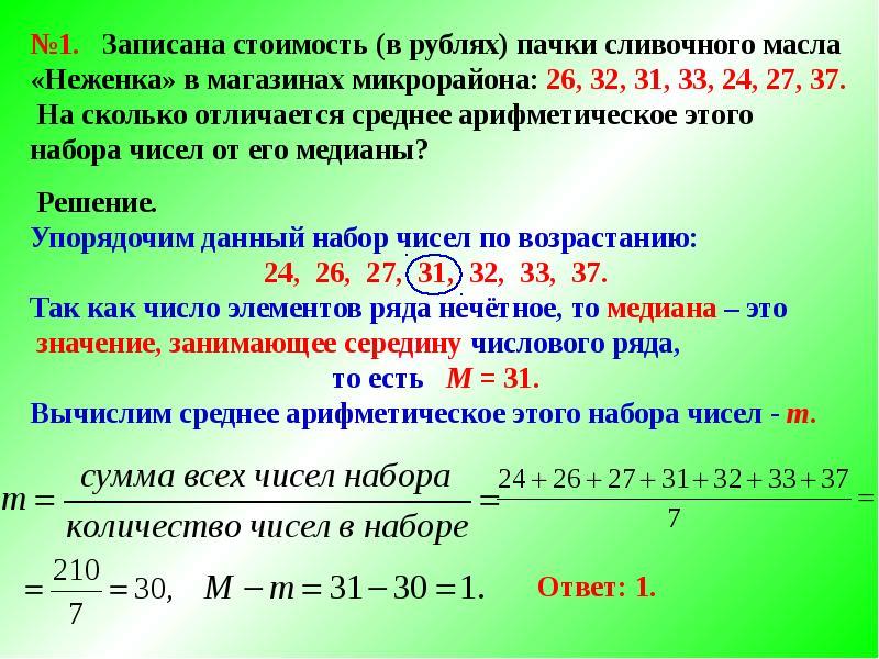 Статистические характеристики. Среднее арифметическое ряда. Размах ряда, слайд 10