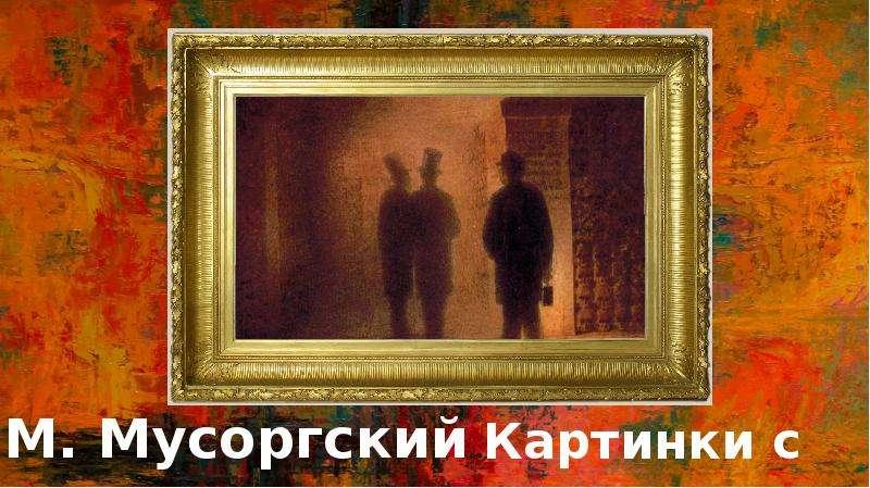 М. Мусоргский. Картинки с выставки