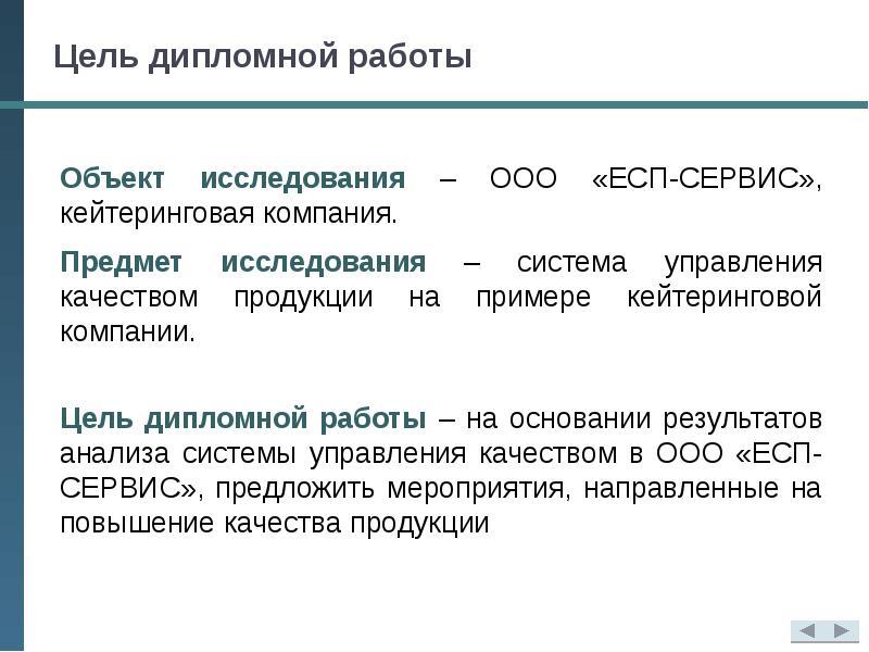 Цель дипломной работы Объект исследования – ООО «ЕСП-СЕРВИС», кейтеринговая компания. Предмет исслед