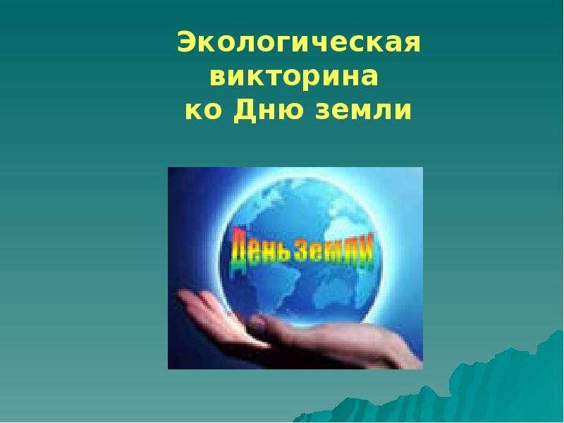 Презентация Экологическая викторина ко Дню земли