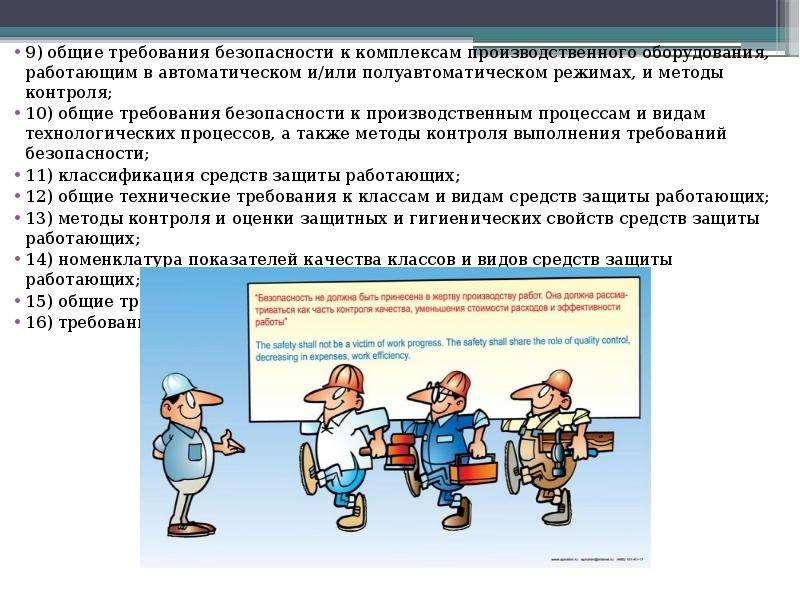 9) общие требования безопасности к комплексам производственного оборудования, работающим в автоматич
