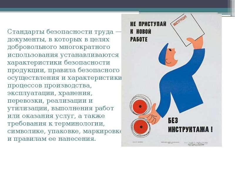 Введение Стандарты безопасности труда — документы, в которых в целях добровольного многократного исп