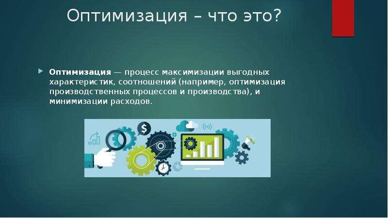 Оптимизация – что это? Оптимизация — процесс максимизации выгодных характеристик, соотношений (напри