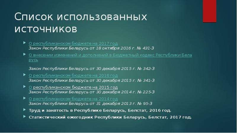 Список использованных источников О республиканском бюджете на 2017 год Закон Республики Беларусь от