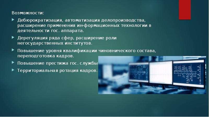 Возможности: Возможности: Дебюрократизация, автоматизация делопроизводства, расширение применения ин