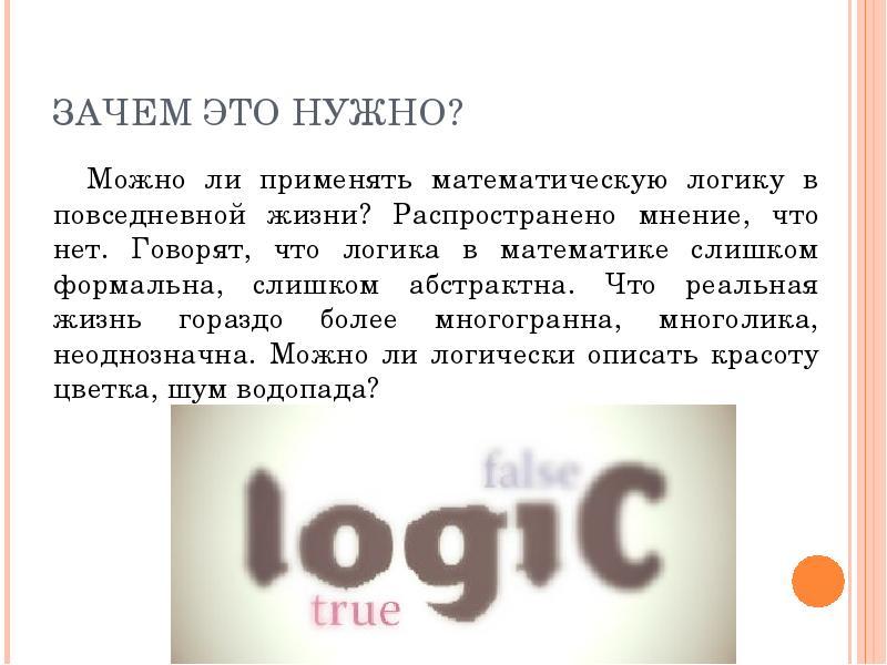ЗАЧЕМ ЭТО НУЖНО? Можно ли применять математическую логику в повседневной жизни? Распространено мнени