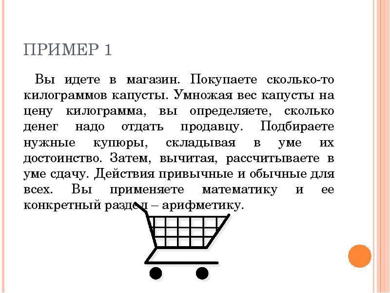 ПРИМЕР 1 Вы идете в магазин. Покупаете сколько-то килограммов капусты. Умножая вес капусты на цену к