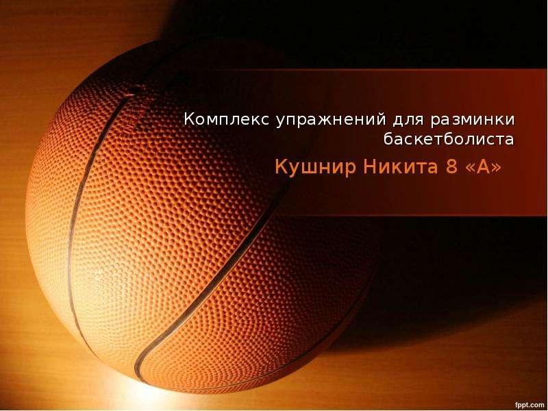 Презентация Комплекс упражнений для разминки баскетболиста