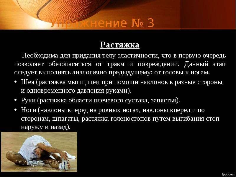Упражнение № 3 Растяжка Необходима для придания телу эластичности, что в первую очередь позволяет об