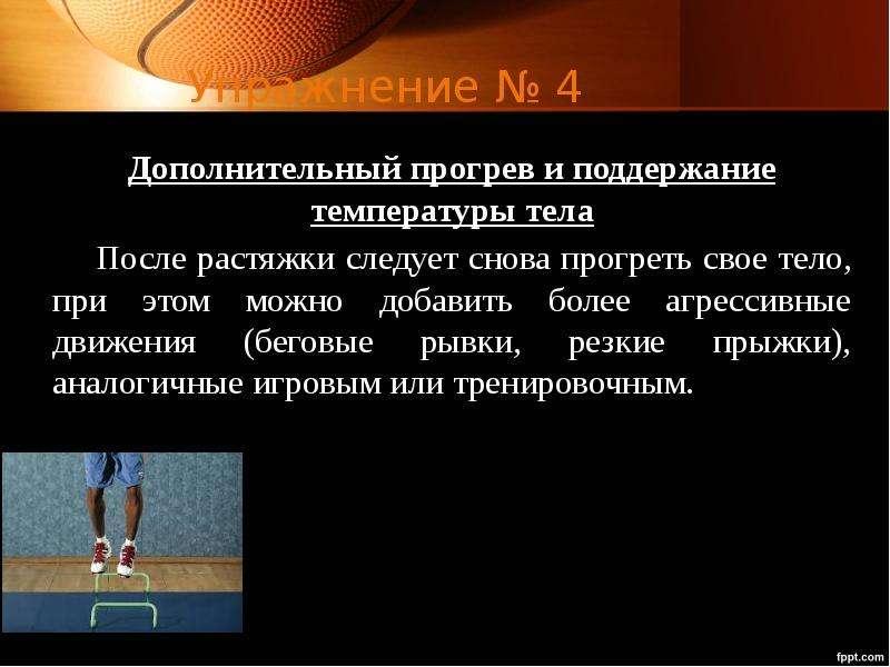 Упражнение № 4 Дополнительный прогрев и поддержание температуры тела После растяжки следует снова пр