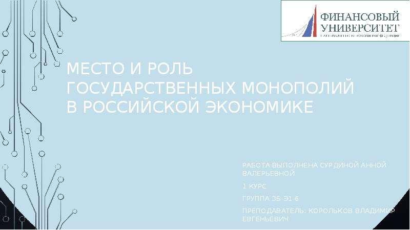 Презентация Место и роль государственных монополий в российской экономике