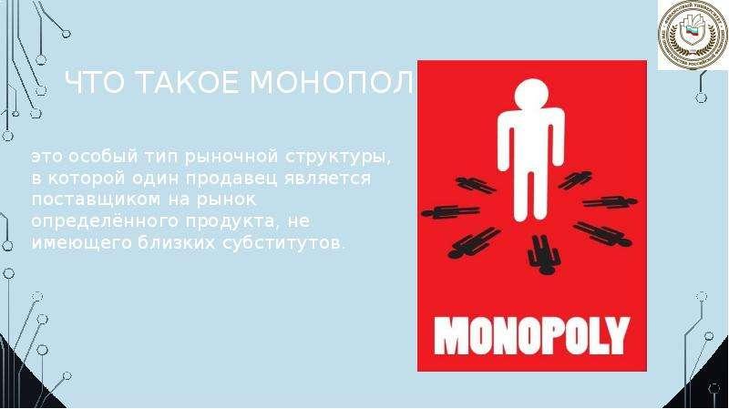 Что такое Монополия? это особый тип рыночной структуры, в которой один продавец является поставщиком