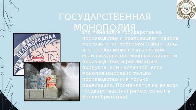 Государственная монополия это монополия государства на производство и реализацию товаров массового п