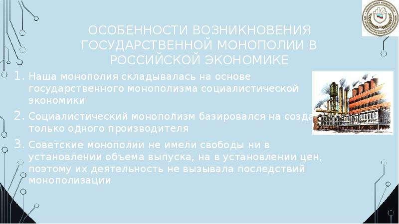 Особенности возникновения государственной монополии в российской экономике Наша монополия складывала