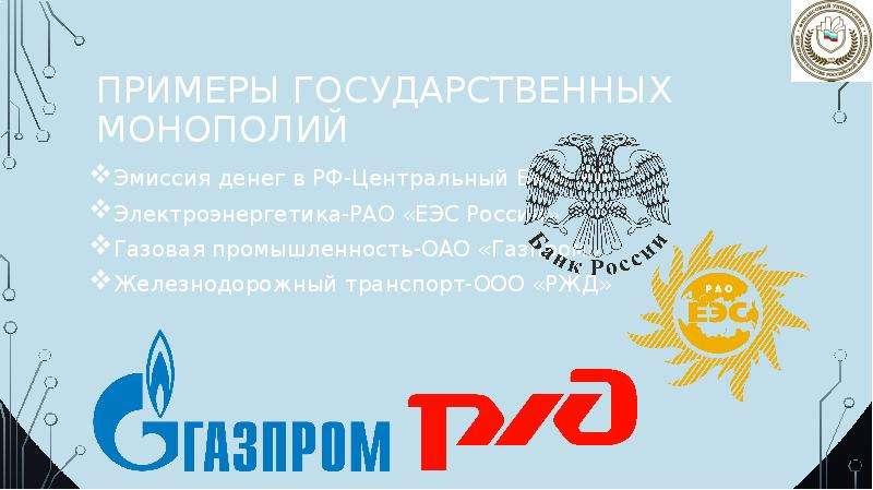 Примеры государственных монополий Эмиссия денег в РФ-Центральный Банк РФ Электроэнергетика-РАО «ЕЭС