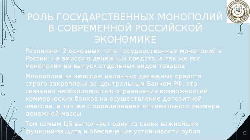 Роль государственных монополий в современной российской экономике Различают 2 основных типа государс