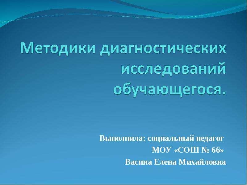 Презентация Методики диагностических исследований обучающихся