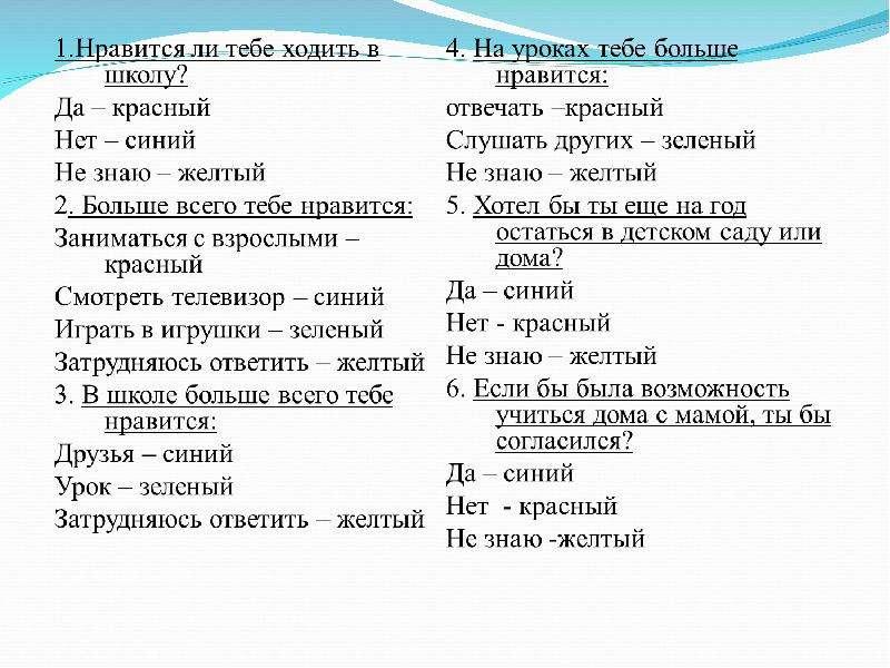 Методики диагностических исследований обучающихся, слайд 16