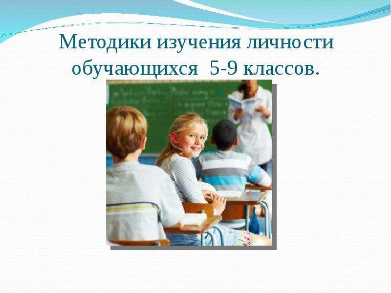 Методики изучения личности обучающихся 5-9 классов.