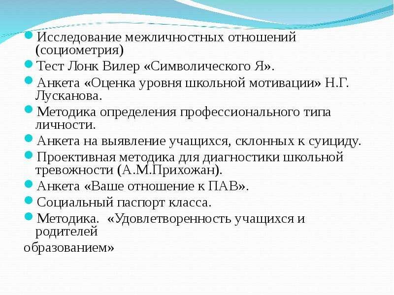 Исследование межличностных отношений (социометрия) Исследование межличностных отношений (социометрия