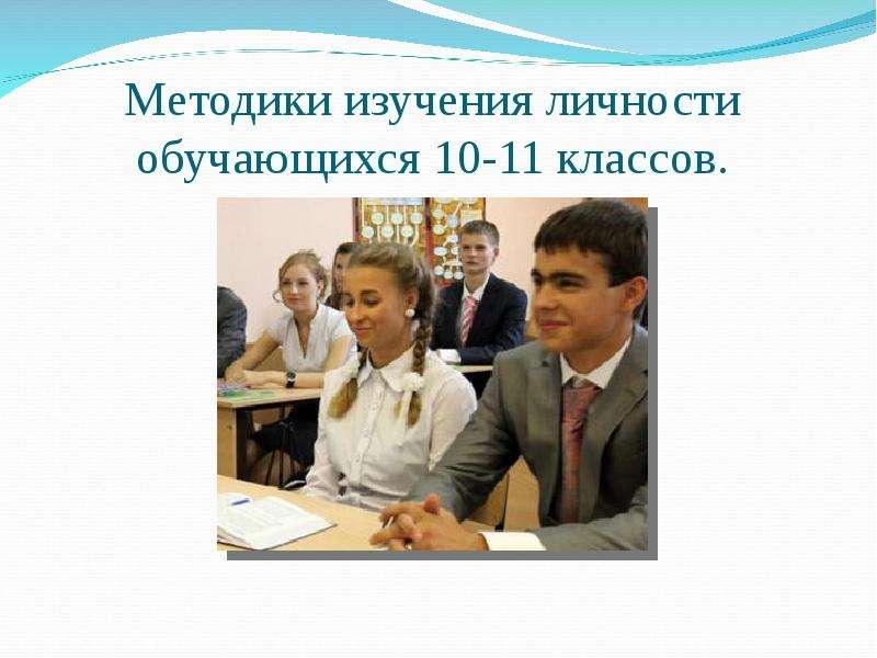 Методики изучения личности обучающихся 10-11 классов.