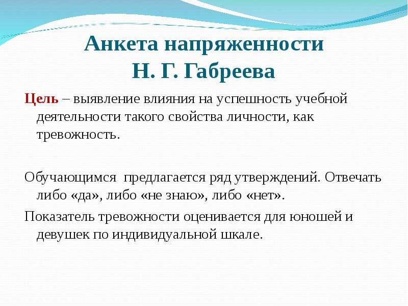 Анкета напряженности Н. Г. Габреева Цель – выявление влияния на успешность учебной деятельности тако
