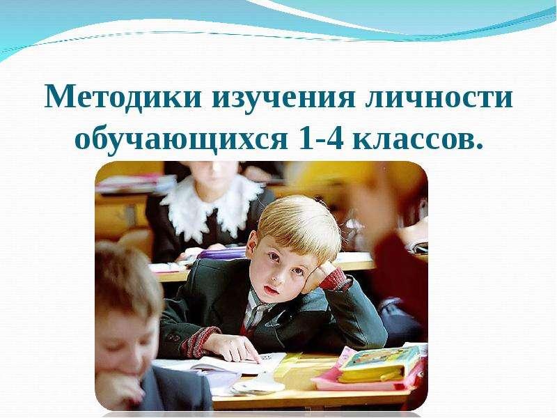 Методики изучения личности обучающихся 1-4 классов.