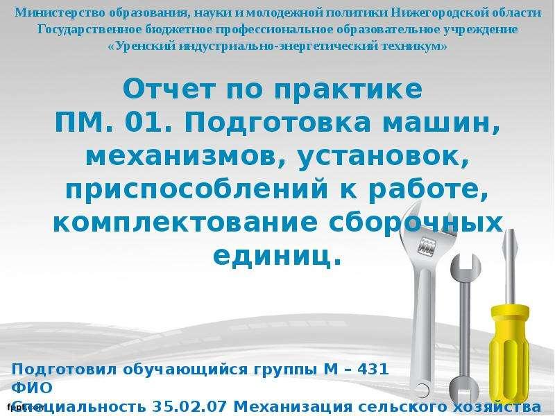 Презентация Отчет по практике. Подготовка машин, механизмов, установок, приспособлений к работе, комплектование сборочных единиц