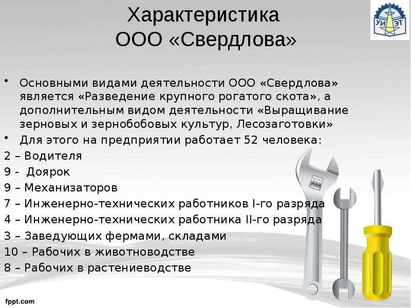Характеристика ООО «Свердлова» Основными видами деятельности ООО «Свердлова» является «Разведение кр