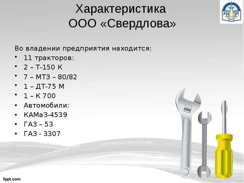 Во владении предприятия находится: Во владении предприятия находится: 11 тракторов: 2 – Т-150 К 7 –