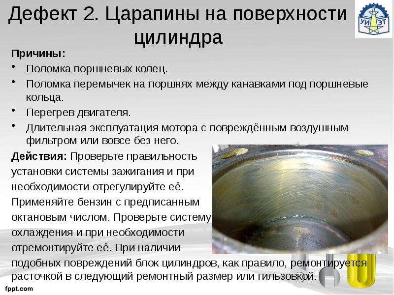Дефект 2. Царапины на поверхности цилиндра Причины: Поломка поршневых колец. Поломка перемычек на по