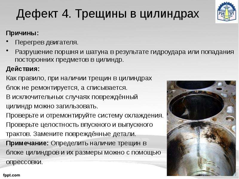 Дефект 4. Трещины в цилиндрах Причины: Перегрев двигателя. Разрушение поршня и шатуна в результате г