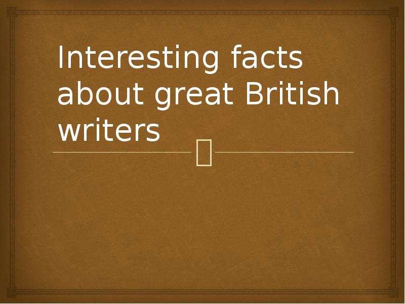 Презентация Интересные факты об английских писателях