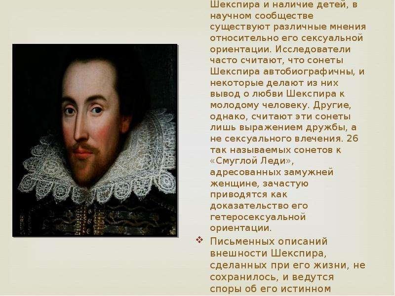 Несмотря на факт женитьбы Шекспира и наличие детей, в научном сообществе существуют различные мнения