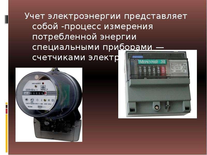 Учет электроэнергии представляет собой -процесс измерения потребленной энергии специальными приборам
