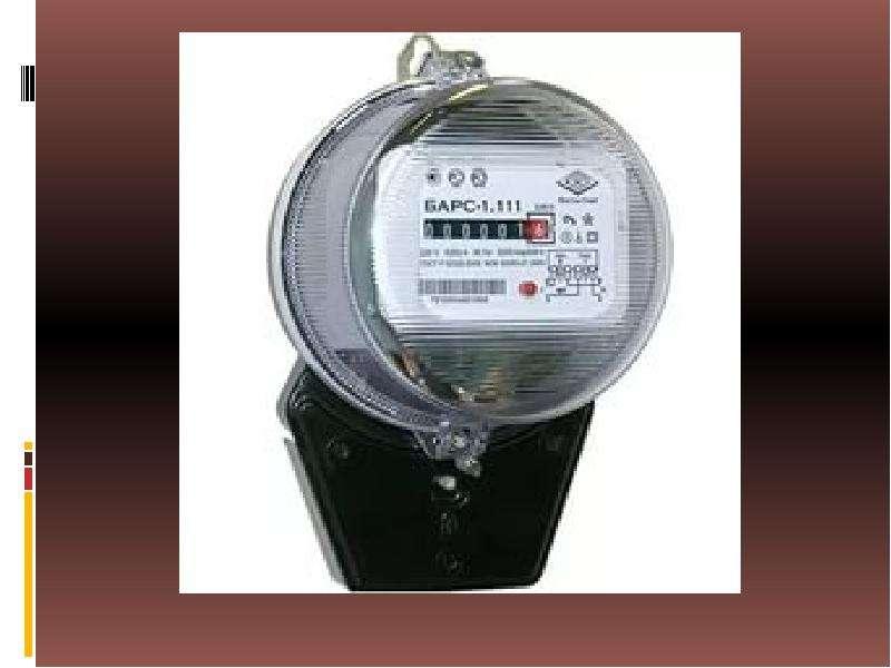 Учет и нормирование энергопотребления, рис. 6