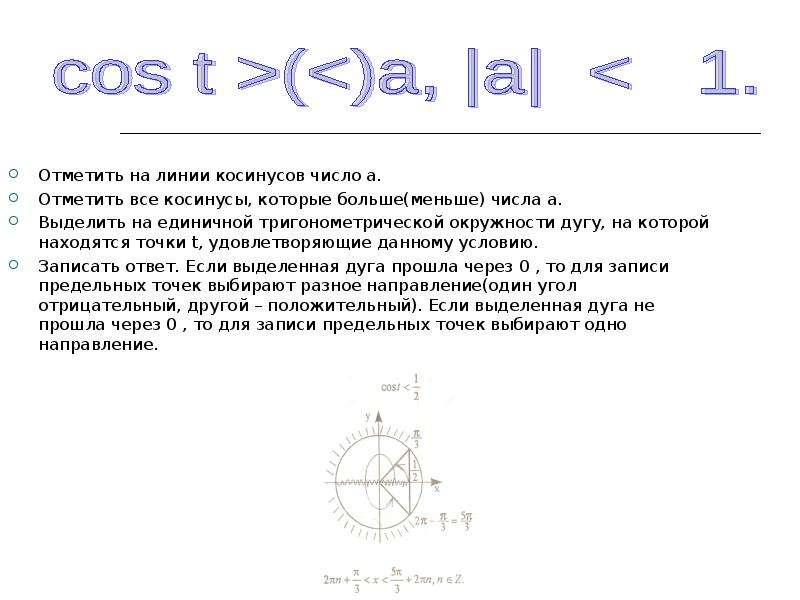 Отметить на линии косинусов число а. Отметить все косинусы, которые больше(меньше) числа а. Выделить