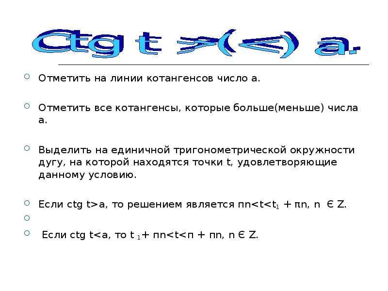 Отметить на линии котангенсов число а. Отметить все котангенсы, которые больше(меньше) числа а. Выде