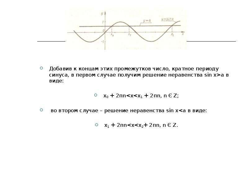 Добавив к концам этих промежутков число, кратное периоду синуса, в первом случае получим решение нер