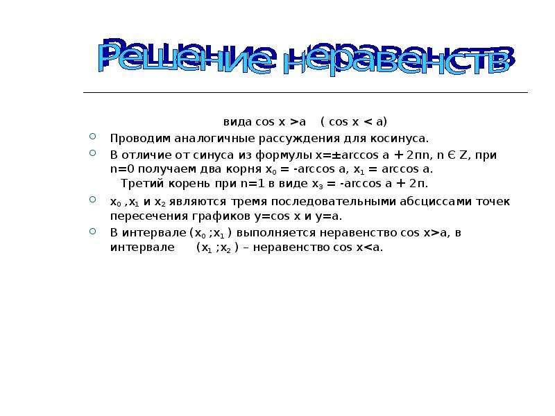вида cos x >a ( cos x < a) Проводим аналогичные рассуждения для косинуса. В отличие от синуса